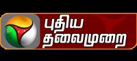 Puthiyathalaimurai logo image